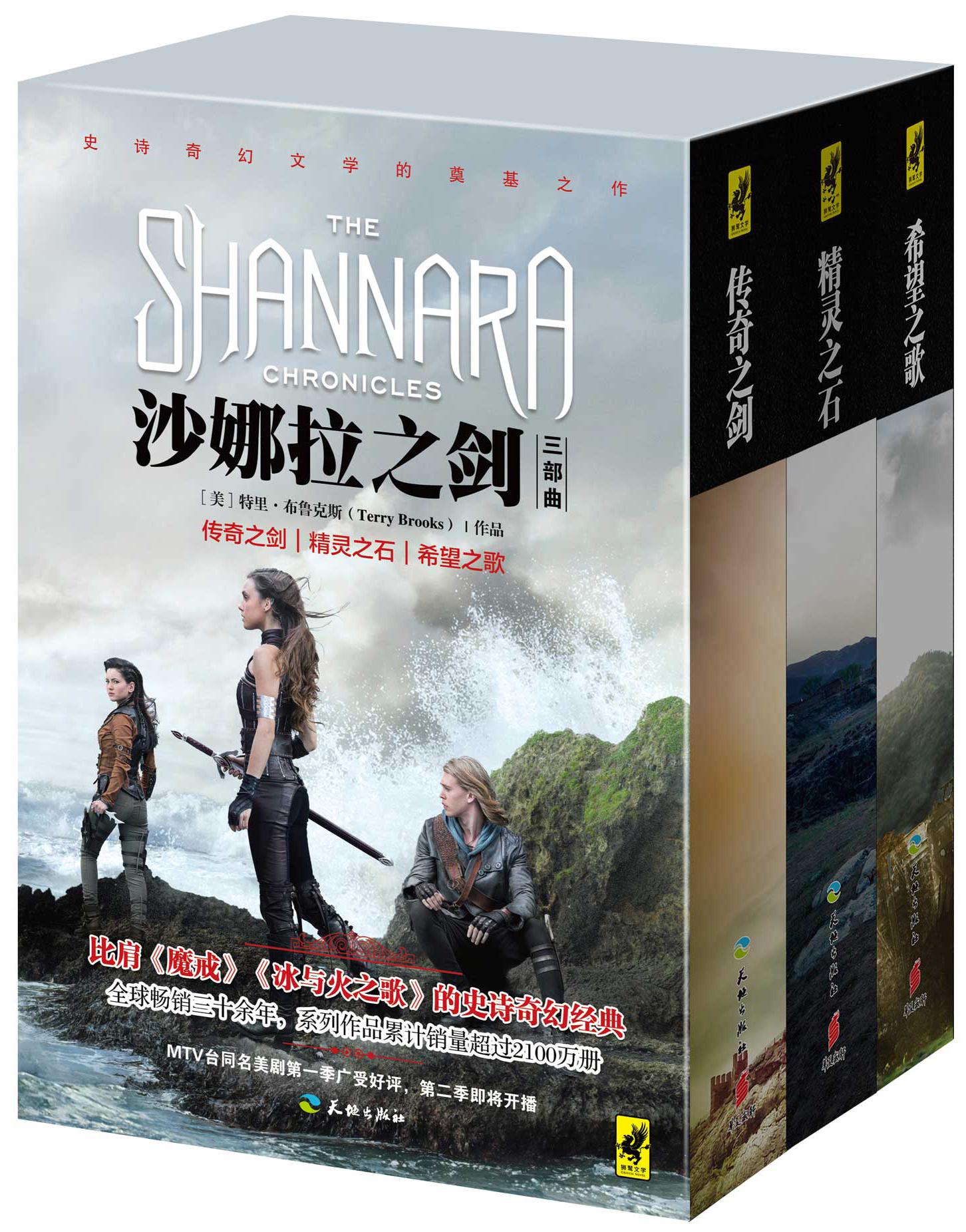 沙娜拉之剑(全三册)