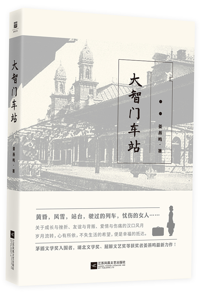 大智门车站