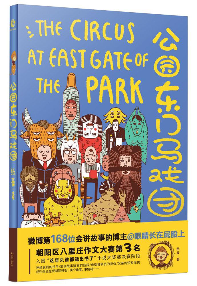 公园东门马戏团
