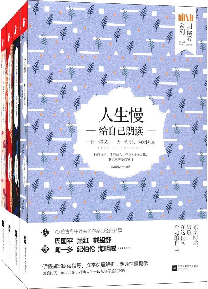 朗读者系列(全四册)