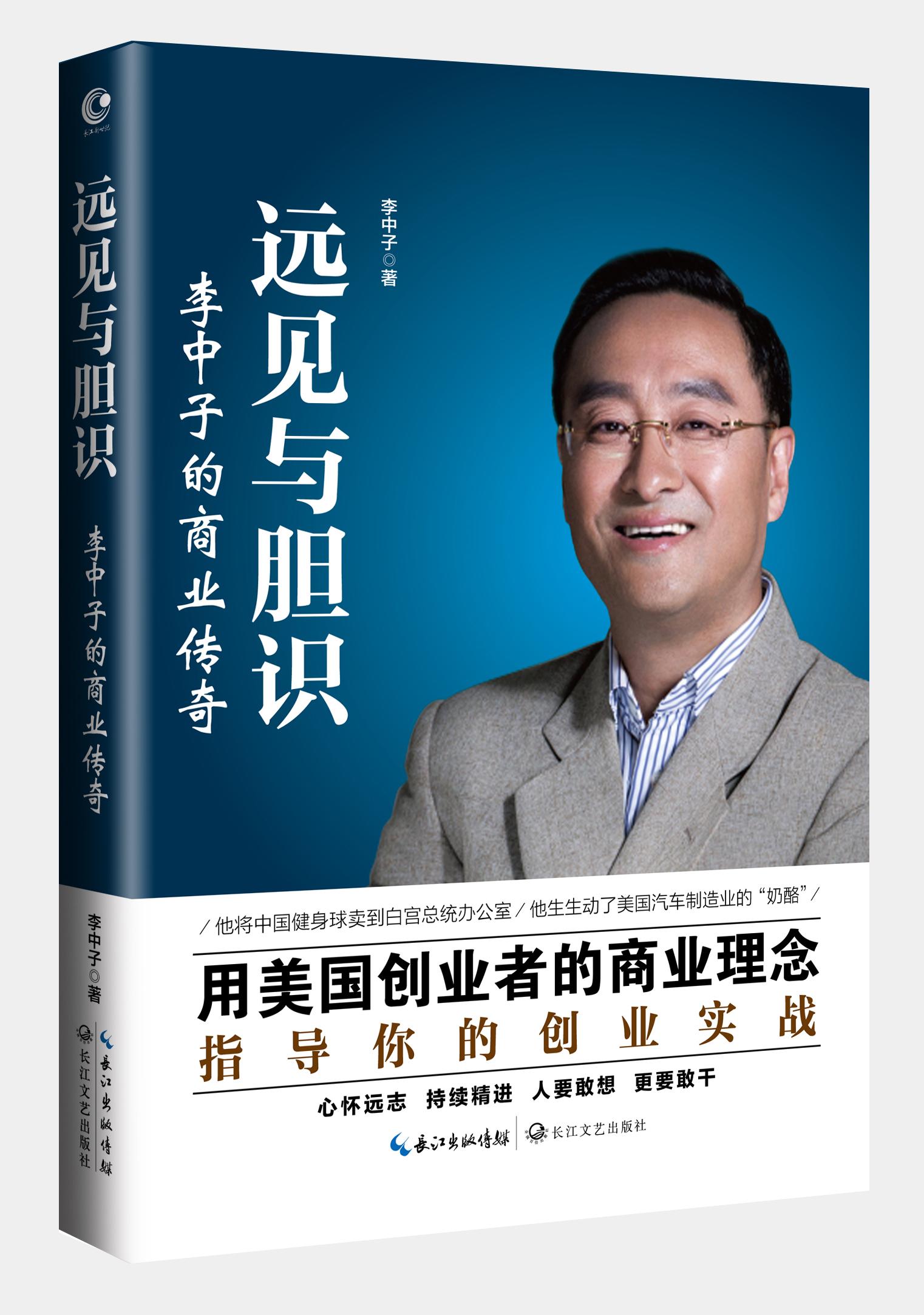 远见与胆识:李中子的商业传奇